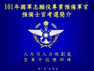 101 年國軍志願役專業預備軍官預備士官考選簡介