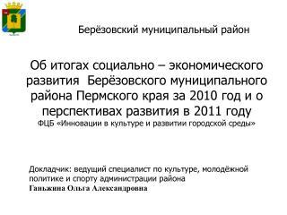 Берёзовский муниципальный район