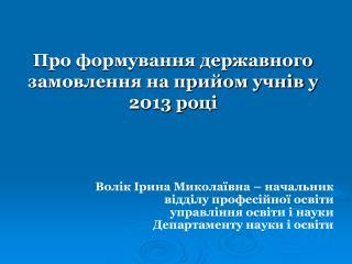 Про формування державного замовлення на прийом учнів у 2013 році