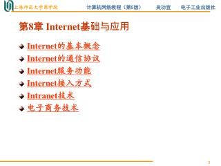 第 8 章  Internet 基础与应用