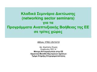 Αθήνα, ΥΠΕΞ 2 5/10 /10 Δρ. Δημήτρης Ζώμας Σύμβουλος ΟΕΥ Α' Μόνιμη Αντιπροσωπεία στην ΕΕ