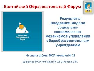 Балтийский Образовательный Форум