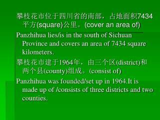 攀枝花市位于四川省的南部,占地面积 7434 平方 (square) 公里。 (cover an area of)