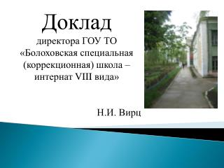 Доклад директора ГОУ ТО «Болоховская специальная (коррекционная) школа – интернат  VIII  вида»