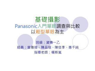 ???? Panasonic ???? ????? ? ???? ??