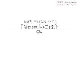 『 @ meet』 の ご紹介