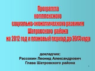 Программа комплексного  социально-экономического развития  Шатровского  района