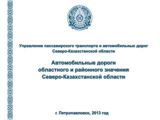 Управление пассажирского транспорта и автомобильных дорог Северо-Казахстанской области