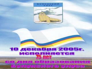 10 декабря 2005г.  исполняется   со дня образования  Булунского улуса