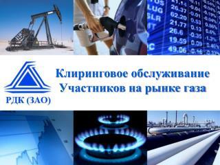 Клиринговое обслуживание Участников на рынке газа