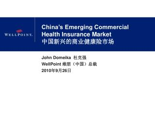 China's Emerging Commercial  Health Insurance Market 中国新兴的商业健康险市场