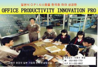 ???  O P I  ???? ??? ?? ??? OFFICE PRODUCTIVITY INNOVATION PRO
