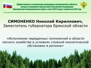 СИМОНЕНКО Николай Кириллович , Заместитель губернатора Брянской области