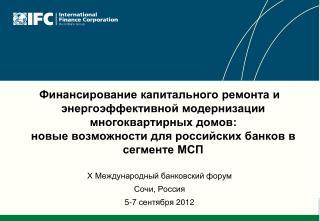 IFC  в России