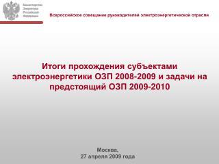 Итоги прохождения субъектами электроэнергетики ОЗП 2008-2009 и задачи на предстоящий ОЗП 2009-2010