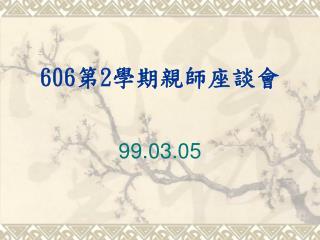 606 第 2 學期親師座談會
