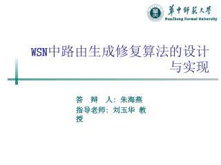 WSN 中路由生成修复算法的设计与实现