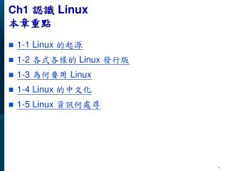 Ch1  ??  Linux ????