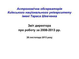 Астрономічна обсерваторія Київського національного університету імені Тараса Шевченка