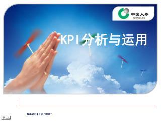 KPI 分析与运用