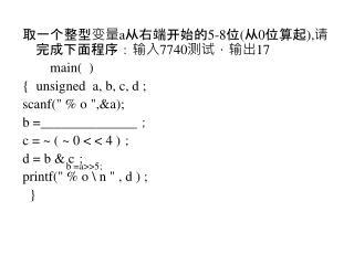取一个整型变量 a 从右端开始的 5-8 位 ( 从 0 位算起 ), 请完成下面程序:输入 7740 测试,输出 17         main(  )