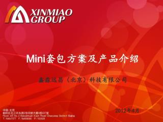 Mini 套包方案及产品介绍 鑫淼远昌(北京)科技有限公司 2012 年 4 月