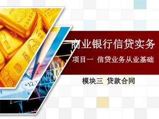 商业银行信贷实务 项目一 信贷业务从业基础