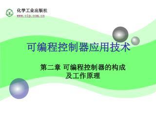 可编程控制器应用技术