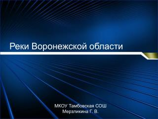 Реки Воронежской области