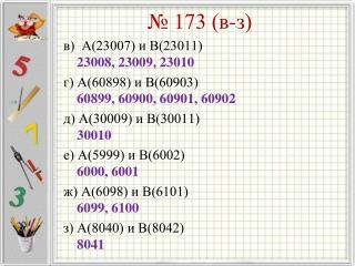 № 173 (в-з)