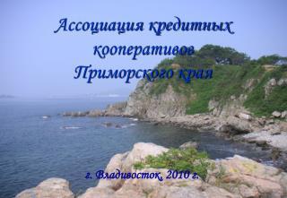 Ассоциация кредитных кооперативов  Приморского края