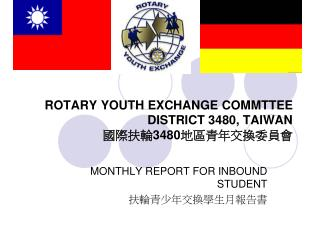 ROTARY YOUTH EXCHANGE COMMTTEE DISTRICT 3480, TAIWAN ???? 3480 ?????????