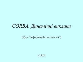CORBA. Динамічні виклики