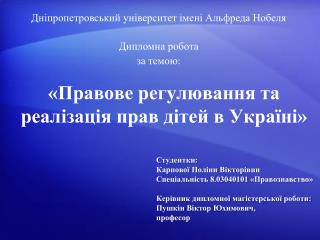 «Правове регулювання та реалізація прав дітей в Україні»