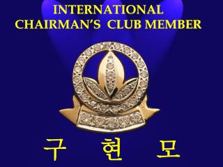INTERNATIONAL CHAIRMAN'S  CLUB  MEMBER