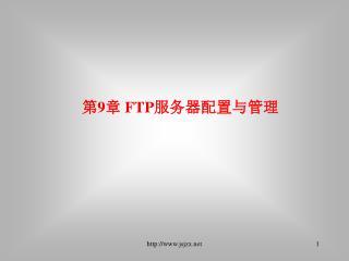 第 9 章 FTP 服务器配置与管理