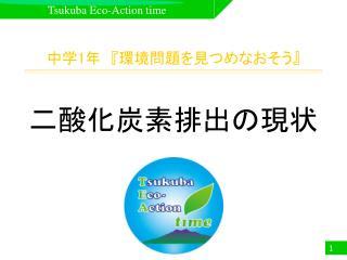 二酸化炭素排出の現状