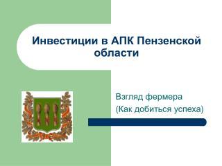 Инвестиции в АПК Пензенской области