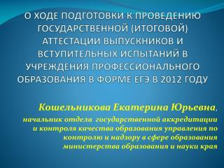Кошельникова Екатерина Юрьевна ,