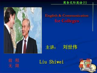 主讲:   刘世伟 Liu Shiwei