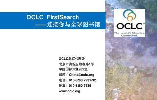 OCLC  FirstSearch                   —— 连接你与全球图书馆