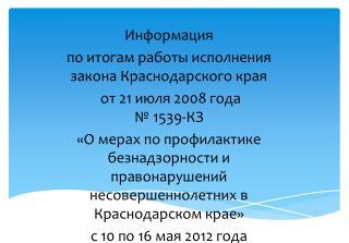 Информация по итогам работы исполнения закона Краснодарского края