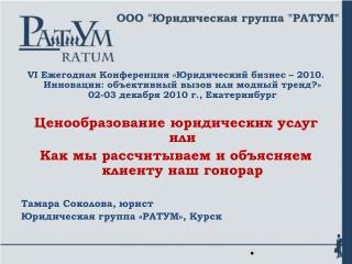 Формы гонораров, применяемые в «РАТУМ»