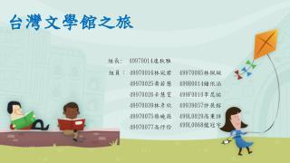 台灣文學館之旅