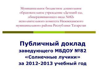 Публичный доклад заведующего МБДОУ №82 «Солнечные лучики» за 2012-2013 учебный год