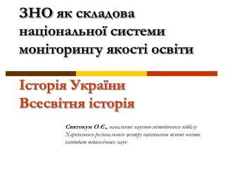 ЗНО  як складова національної системи моніторингу якості освіти Історія України Всесвітня історія