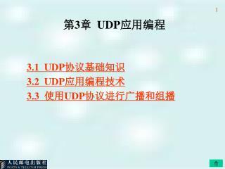 第 3 章   UDP 应用编程