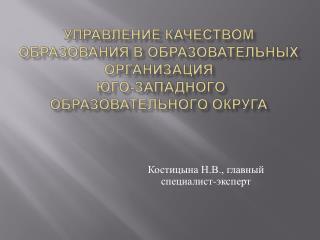 Костицына  Н.В., главный специалист-эксперт