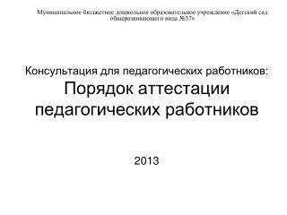 Консультация для педагогических работников: Порядок аттестации  педагогических работников 2013