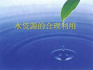 水资源的合理利用